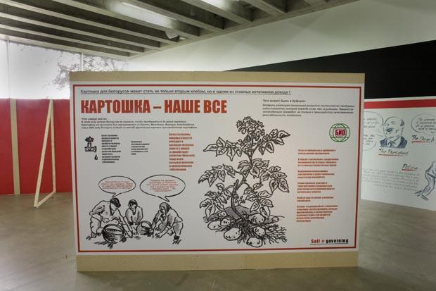 Marina Naprushkina, Self#governing